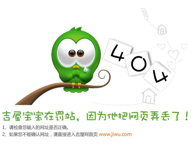 吉屋网404页面-吉屋宝宝在罚站,因为他把页面弄丢了